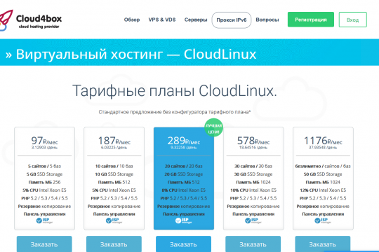 Сайт хостинг провайдера cloud4box